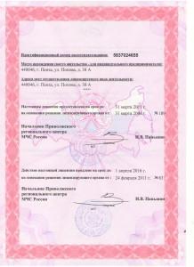 licenseMCHS