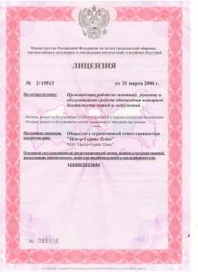 licenseMCHS2